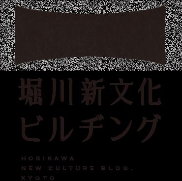 堀川新文化ビルヂング